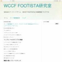 WCCF FOOTISTA研究室