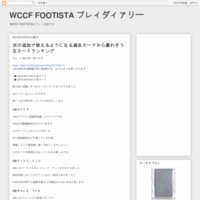 WCCF FOOTISTA プレイダイアリー